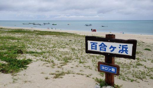 与論島に出現する幻の砂浜「百合ヶ浜」に行きたい!グラスボートの船長さんにあれこれ聞いてみました