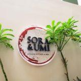 インターコンチネンタル フーコック ロングビーチリゾート宿泊記【レストランSORA&UMIの朝食】