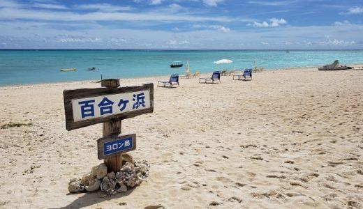 与論島に出現する幻の砂浜『百合ヶ浜』にリベンジしてきました