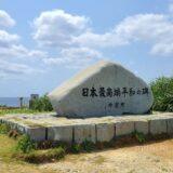 日本最南端の有人島、波照間島に行ってきました。ペンション最南端宿泊記