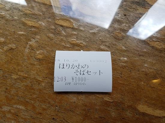 f:id:miracle_nurumayu:20181217232947j:plain