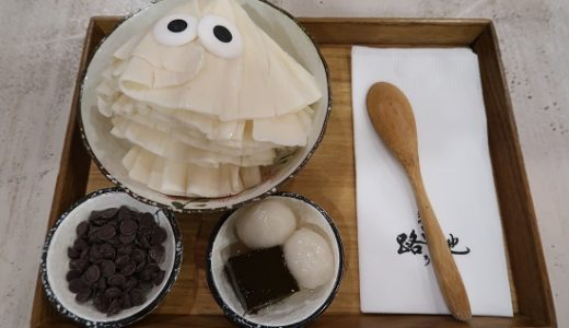 【台湾】SNSで人気♬台北のかき氷屋さん「氷の怪物・路地」へ行ってきました