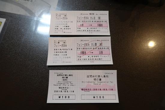 f:id:miracle_nurumayu:20190321185914j:plain
